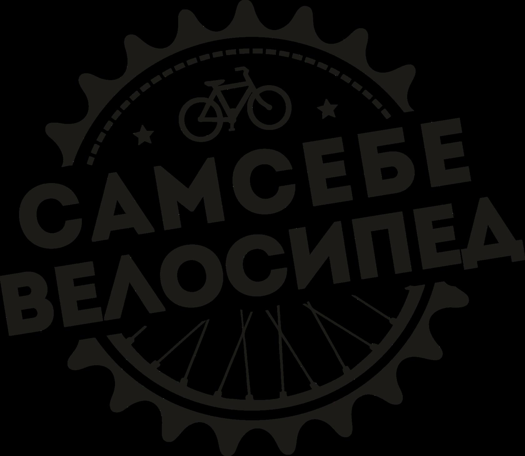 Сам себе велосипед