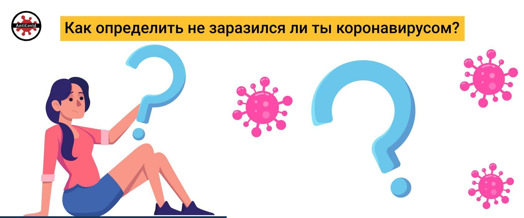 Как простому человеку, не медику, определить – заразился ли он коронавирусом, опасен ли он для окружающих или нет?