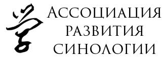 Ассоциация развития синологии