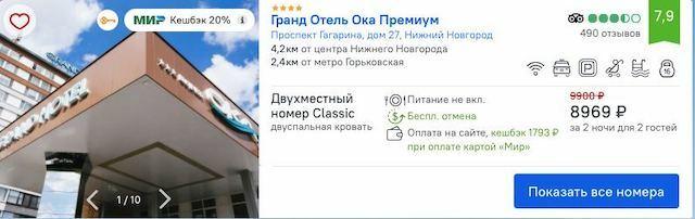 проживание в Нижнем Новгороде