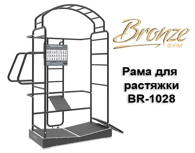 Новинка спортивного рынка! Рама для растяжки BRONZE GYM BR-1028
