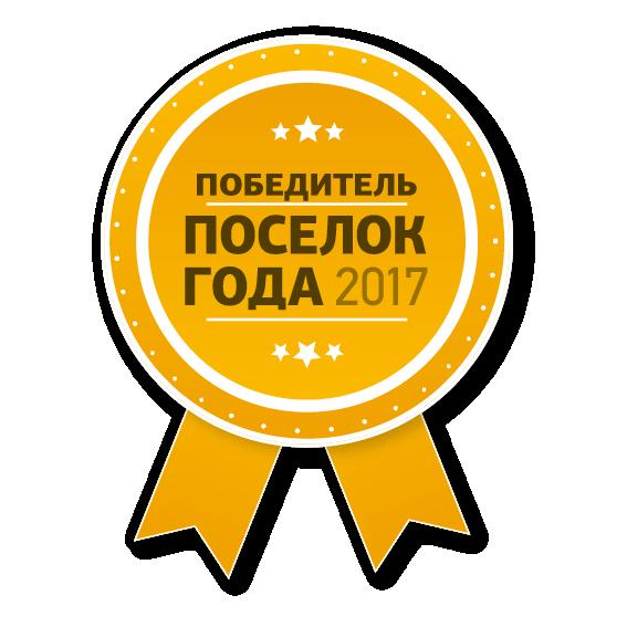 Победитель поселок года 2017