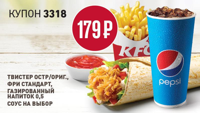 kfc promotional mix Marketing mix de kfc kentucky fried chicken corporation, conocida popularmente como la corporación de kfc, es la cadena mundial de restaurantes de pollo más.