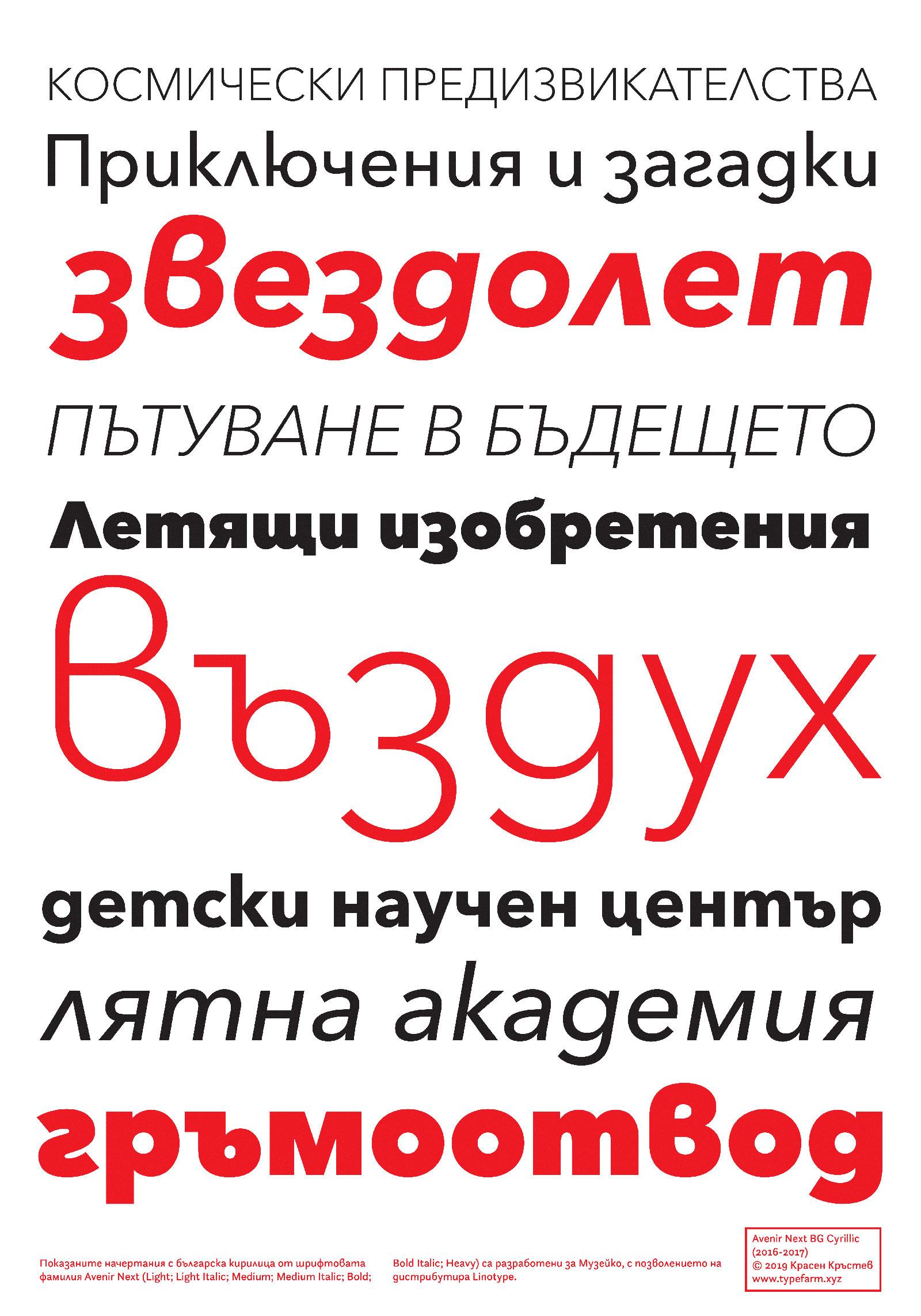 Krassen Krestev ∙ New Bulgarian Typography II