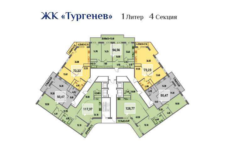 Планировки квартир ЖК Тургенев литер 1 секция 4