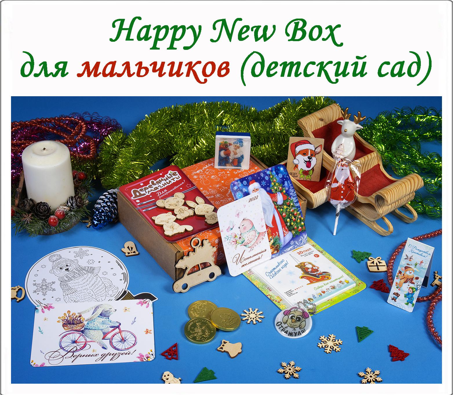 Happy New Box № 2 Мальчикам (детский сад)