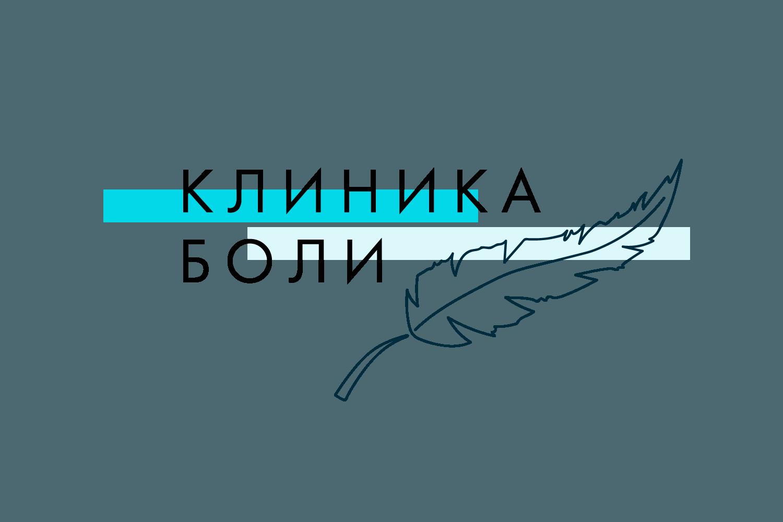 Клиника боли Москвы