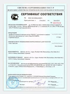 Сертификат соответствия производства кухни на заказ