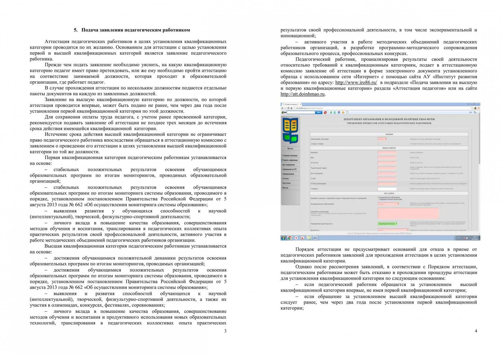текст подтверждения на соответствие занимаемой должности воспитателя