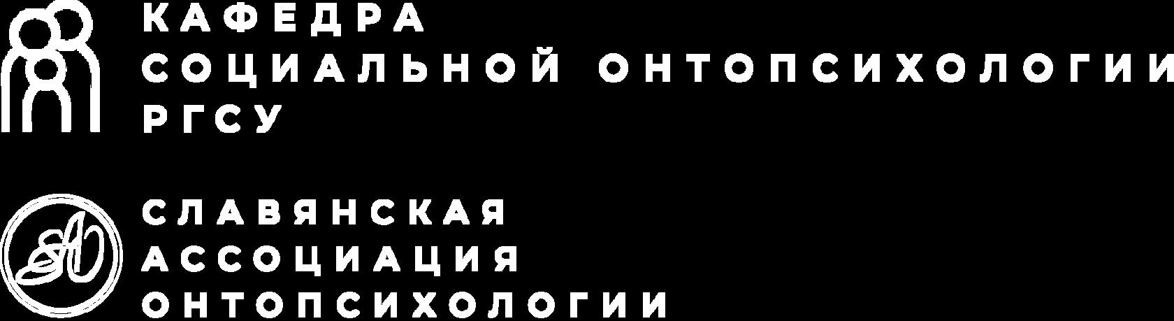 КАФЕДРА СОЦИАЛЬНОЙ ОНТОПСИХОЛОГИИ РГСУ