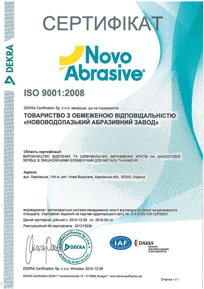 СЕРТИФИКАТА ISO 9001:2008