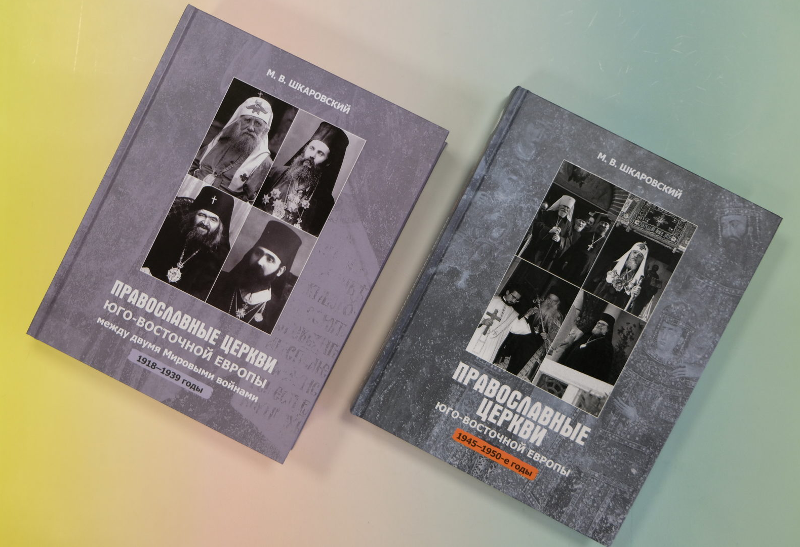Православные церкви Юго-Восточной Европы 978-5-906960-62-7 978-5-906960-65-8