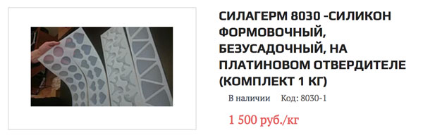 Цена на жидкий силикон Силагерм-8030 у производителя