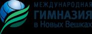 Международная гимназия в Новых Вешках