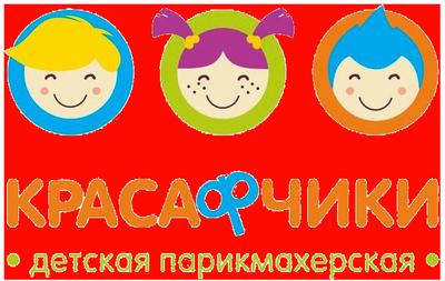 КРАСАФЧИКИ