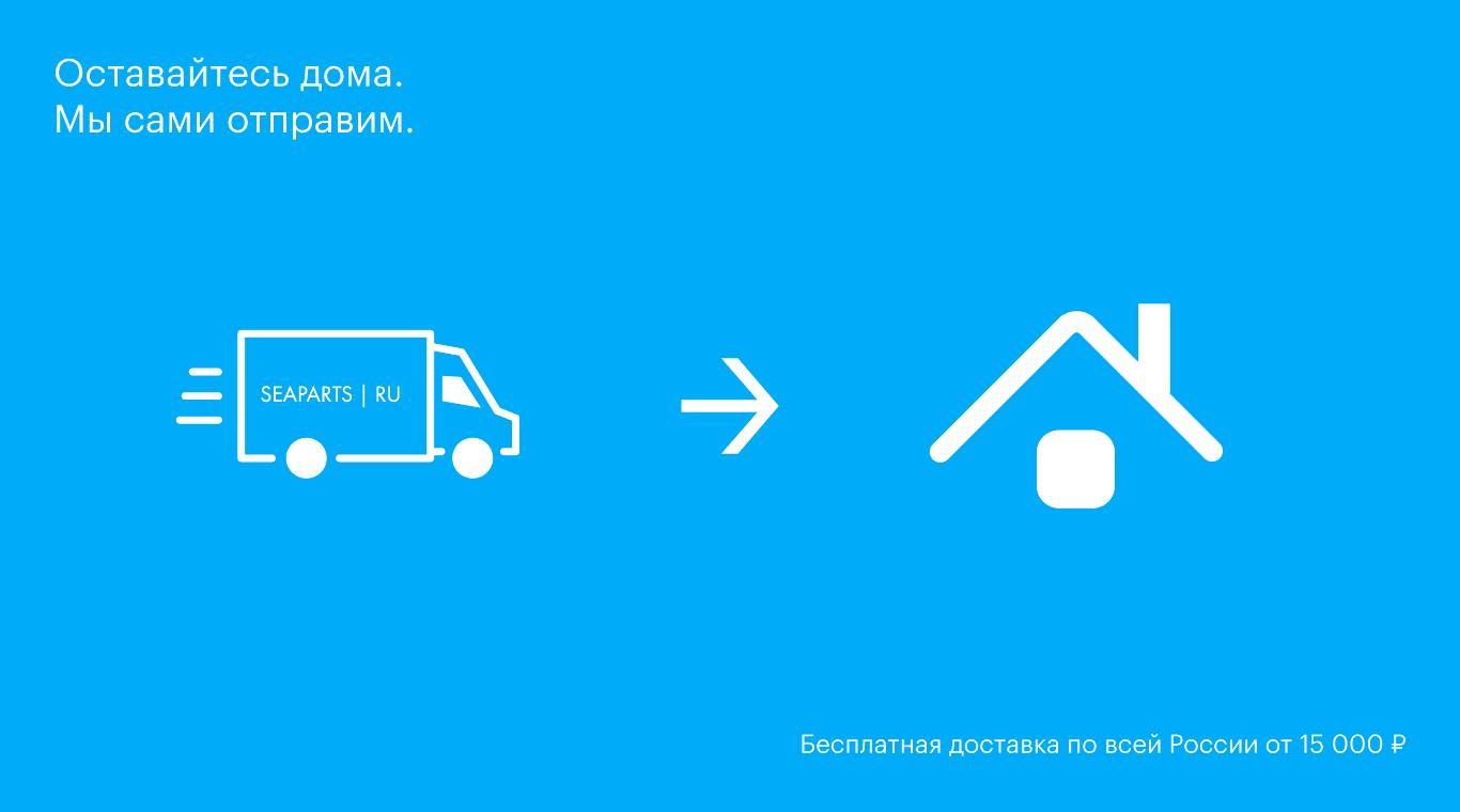 Оставайтесь дома. Мы на связи.