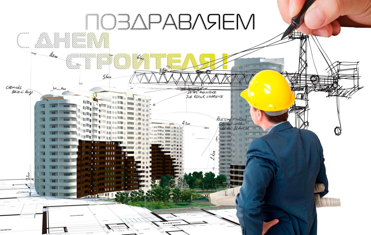 ворот открытки ко дню строителя проектировщикам если вам