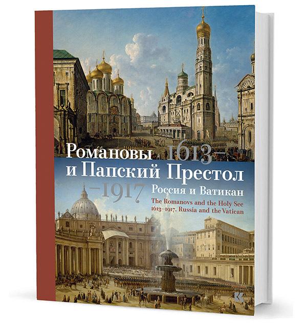Романовы и Папский Престол