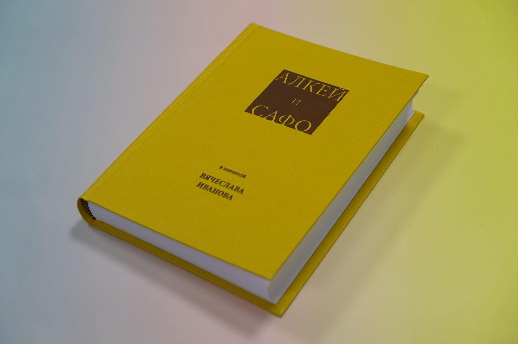 «Алкей и Сафо», 978-5-87990-134-3