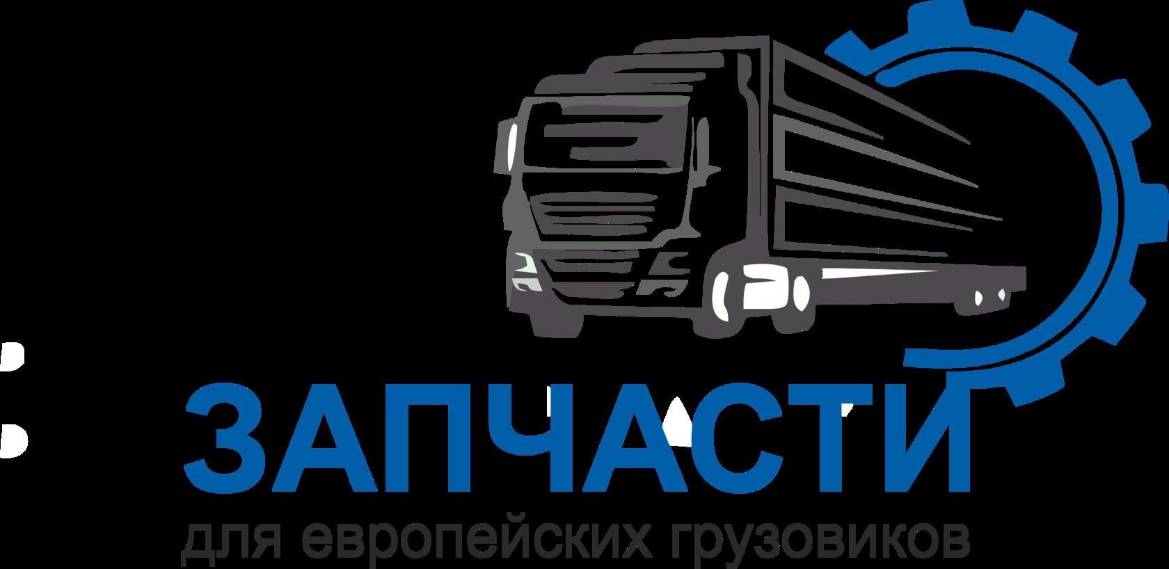 Запчасти для европейских грузовиков и прицепов
