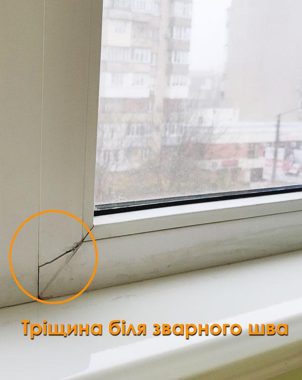 зварний кут на вікнах