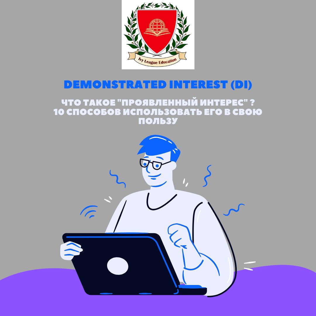 Что такое Demonstrated Interest