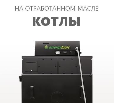 kotel_energylogic