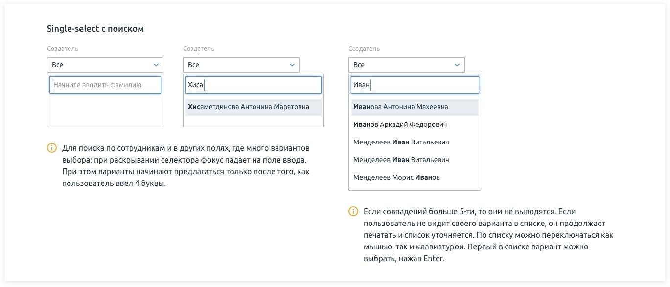 Подсказки в интерфейсе при вводе фамилии в окно поиска | SobakaPav.ru