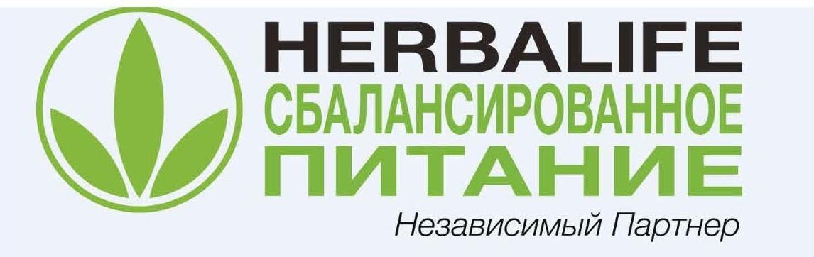 Гербалайф Украина официальный сайт