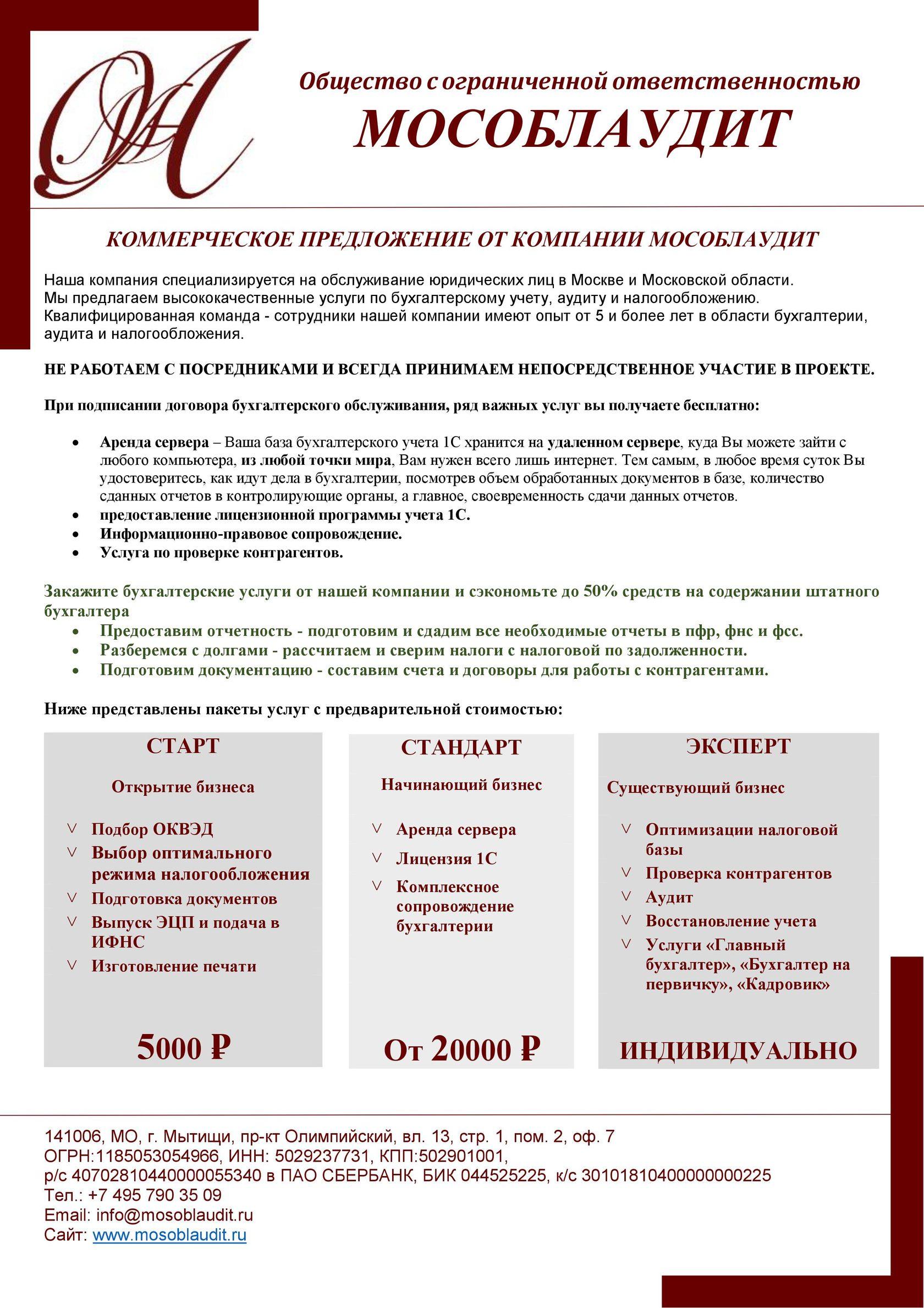 Предложение бухгалтерские услуги муниципальное учреждение центр бухгалтерского сопровождения организаций образований