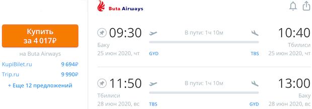Баку - Тбилиси - Баку