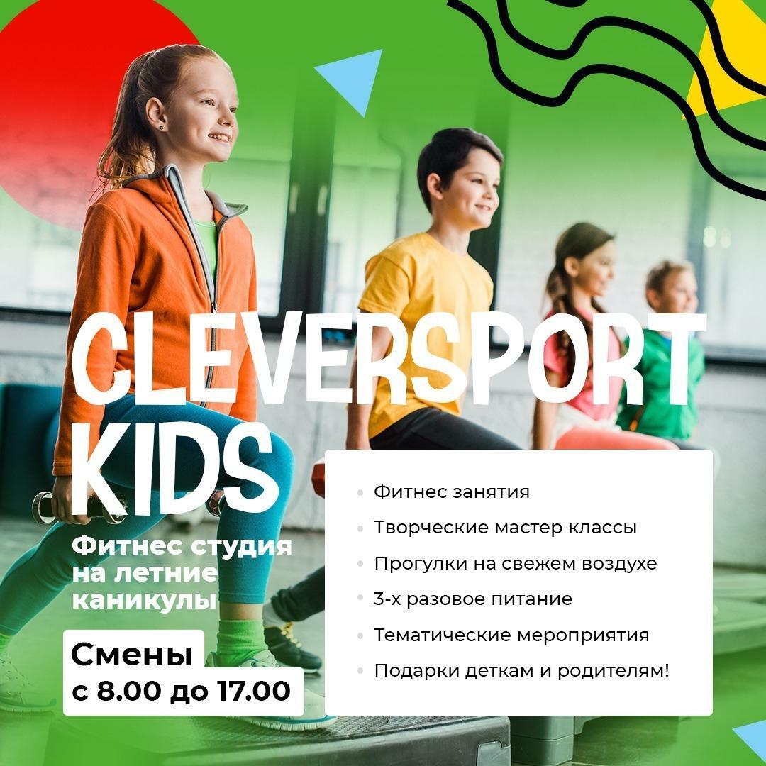 Детская фитнес-студия Cleversport Kids