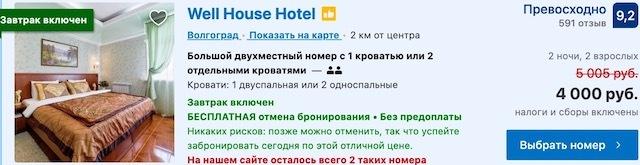 Проживание в Волгограде