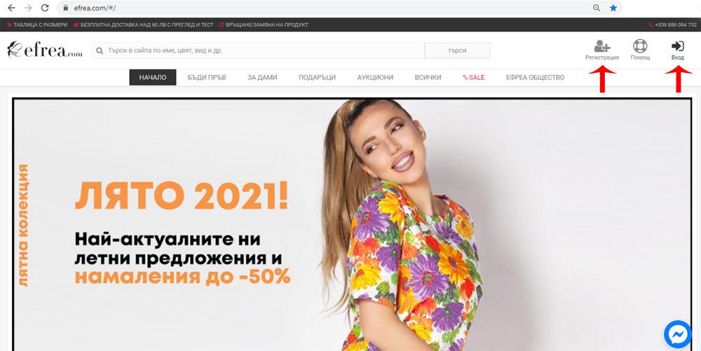 Регистрацията на нов клиент и входът за съществуващи клиенти на онлайн магазин Ефреа са с лесни и бързи стъпки.