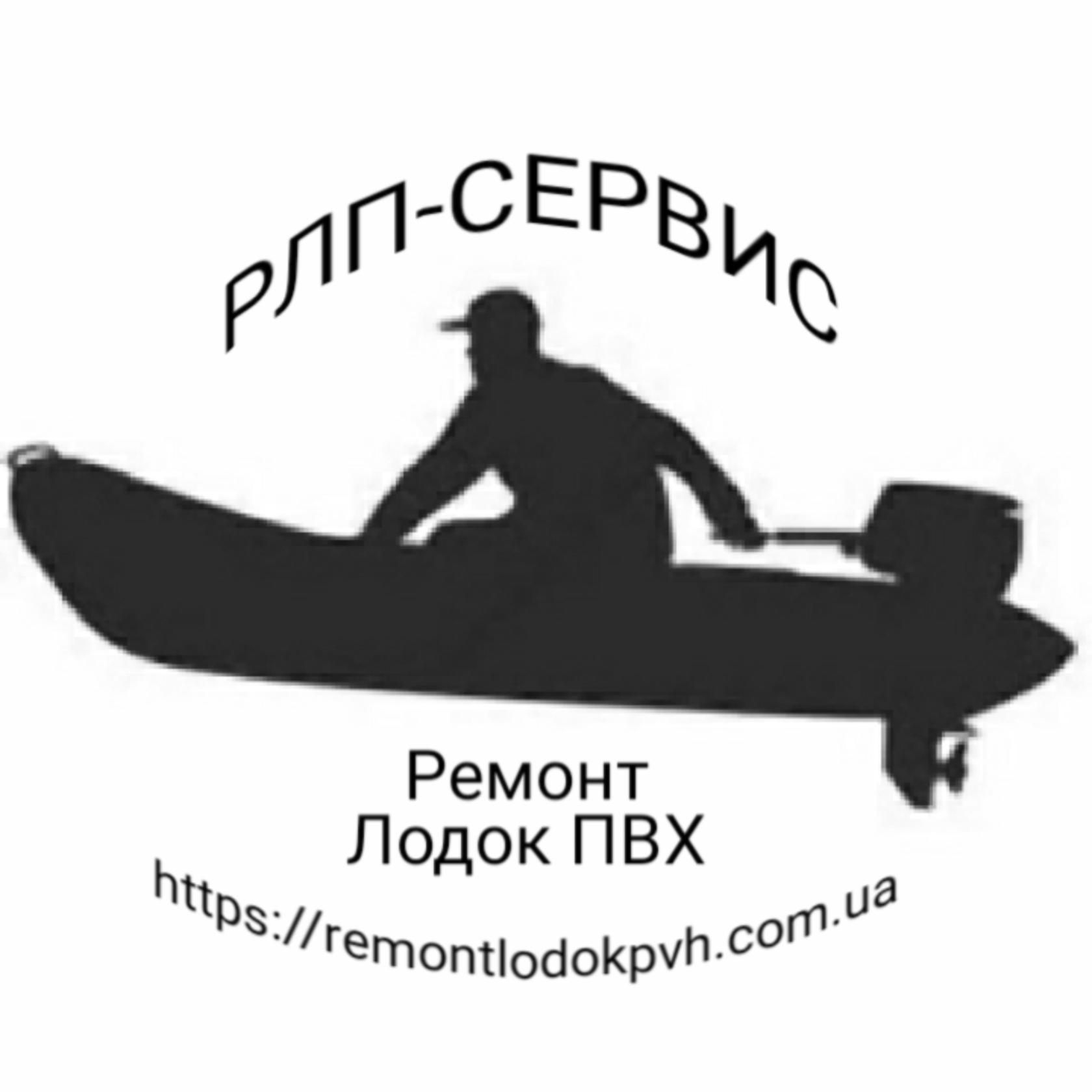 РЕМОНТ ТЮНИНГ ЛОДОК ПВХ