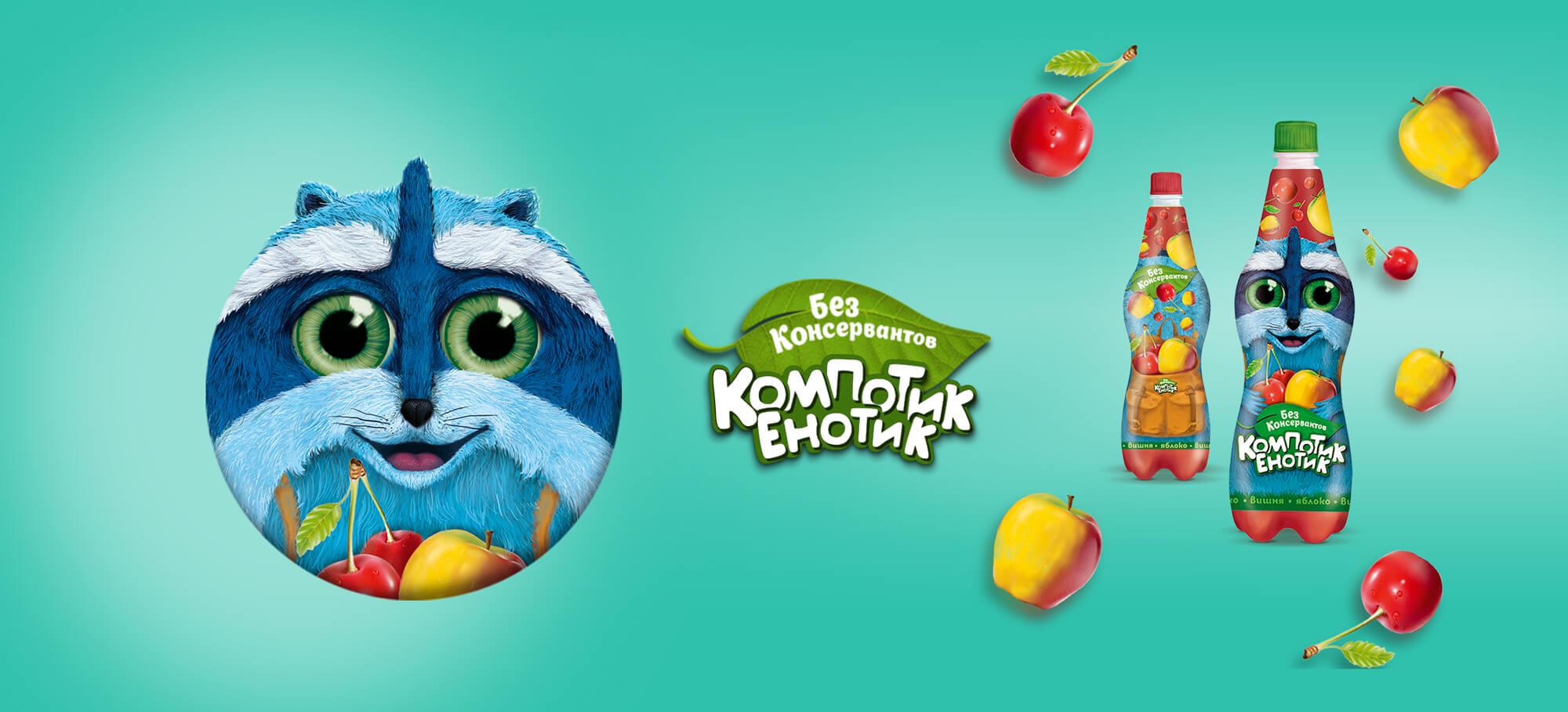 Авторская иллюстрация персонажа «Компотик-Енотик», разработанная для дизайна упаковки детского компота