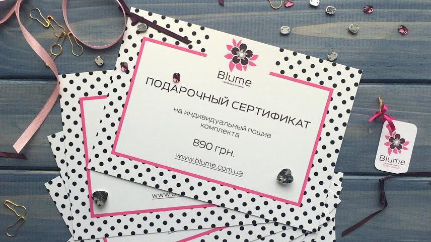 Подарочный сертификат магазин женского нижнего белья название нижнего женского белья с фото