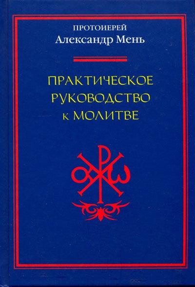 Практическое руководство к молитве. Протоирей Александр Мень