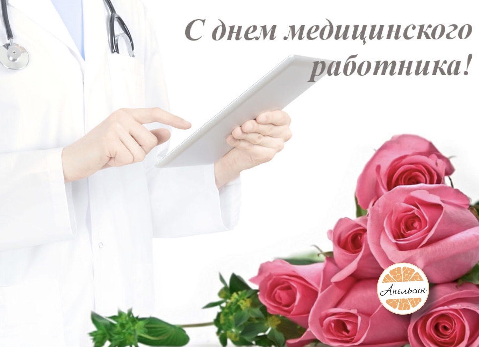 подарки ко дню медицинского работника