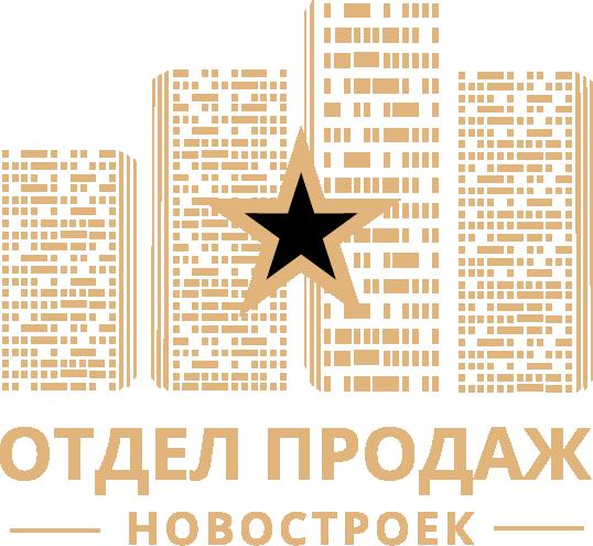 Отдел Продаж Новостроек