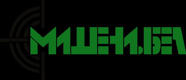 МИШЕНИ.БЕЛ