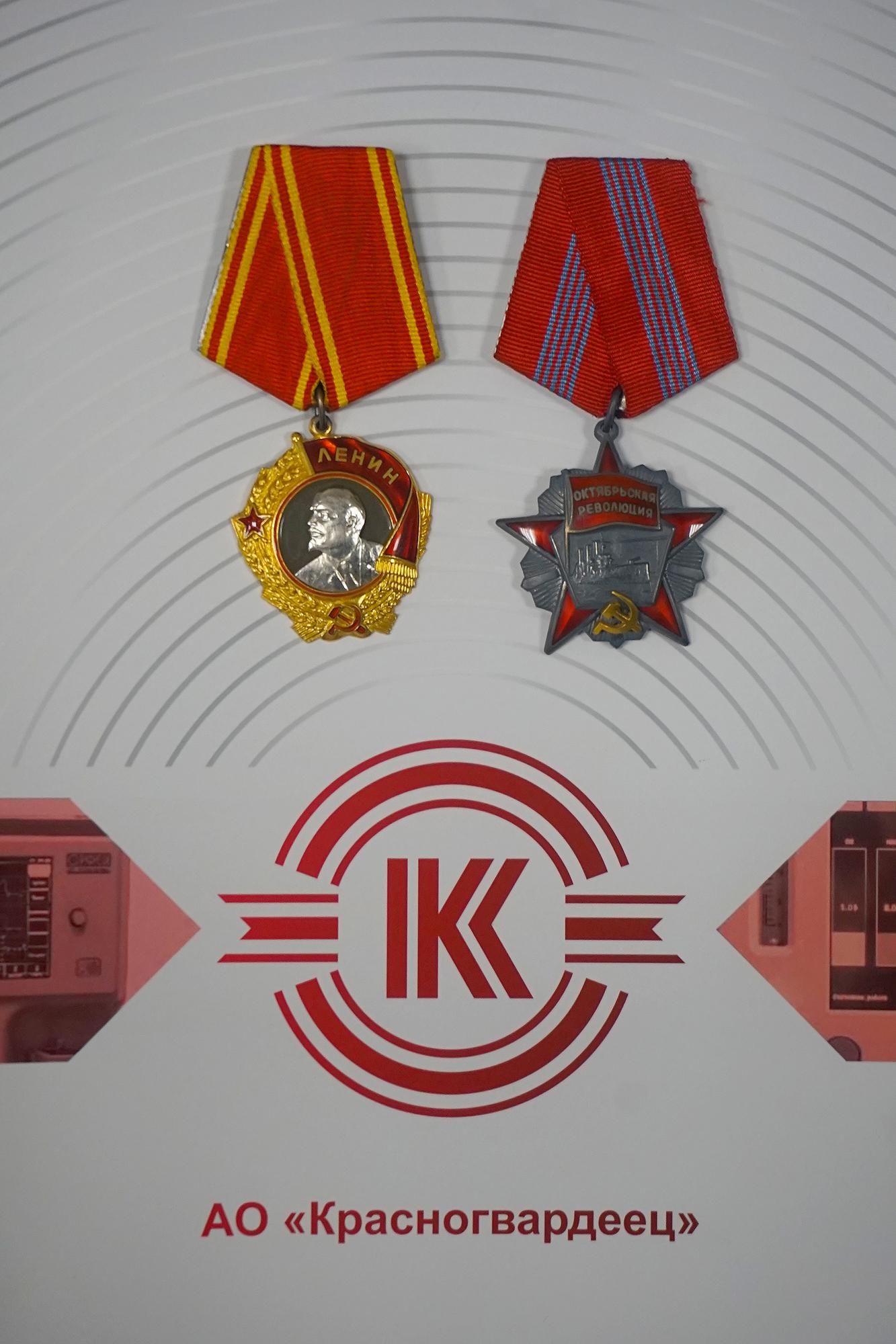 Красногвардеец завод медицинской техники