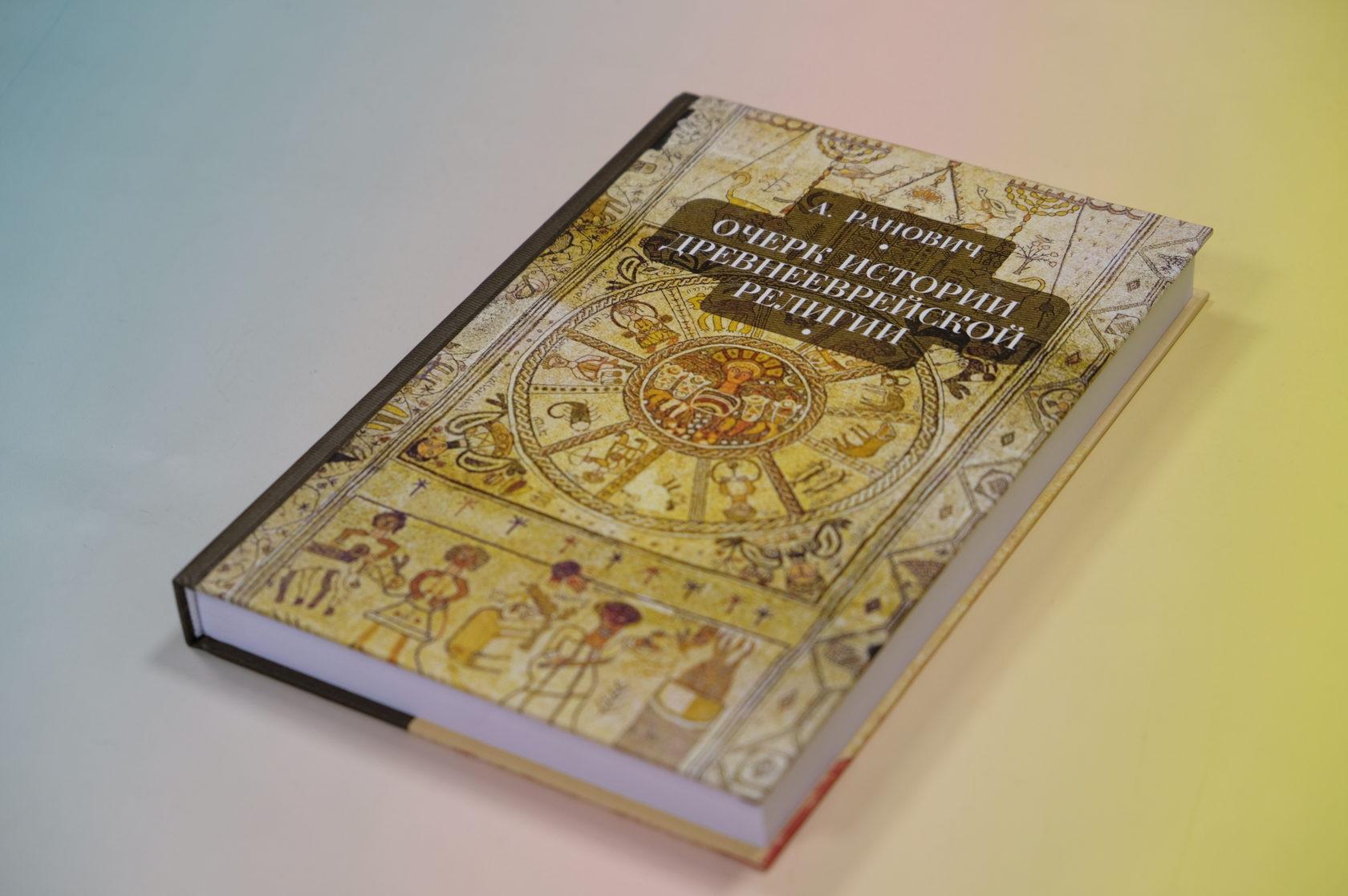 Абрам Ранович «Очерки истории древнееврейской религии» 978-5-907115-50-7