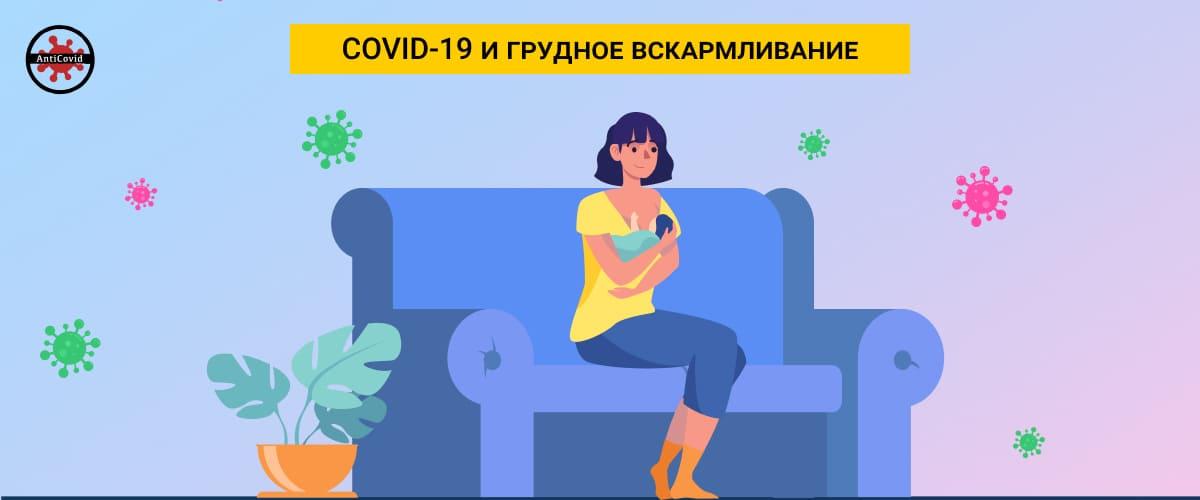 COVID-19 и грудное вскармливание