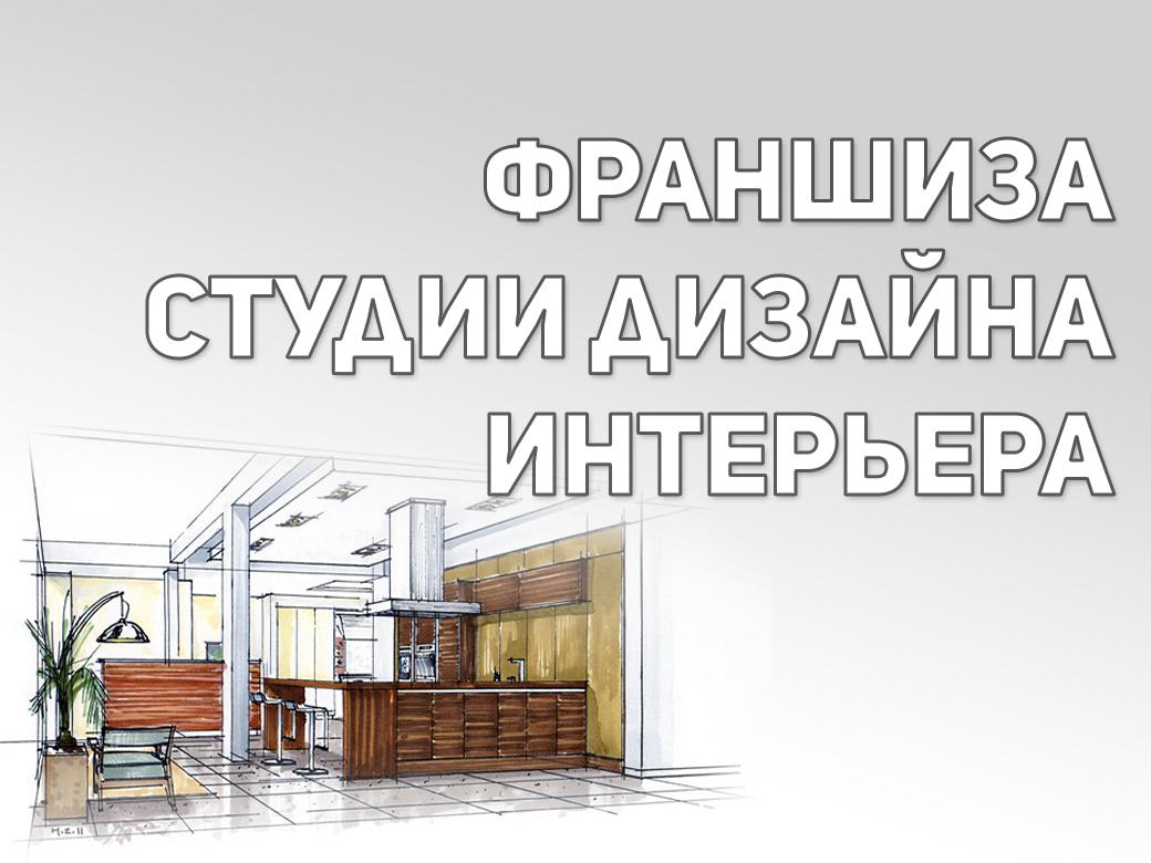 Франшиза дизайн-студии интерьеров | Купить франшизу.ру