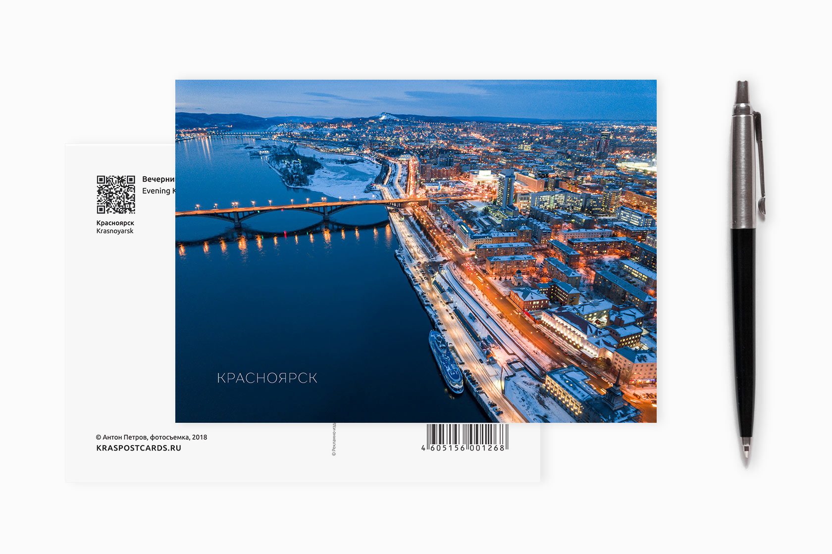 Заказать открытку красноярск