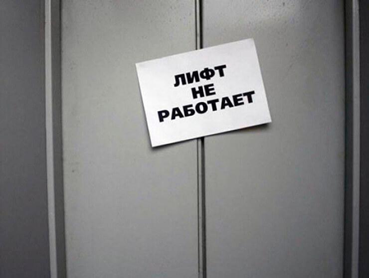 проблема с лифтами в херсоне - фото