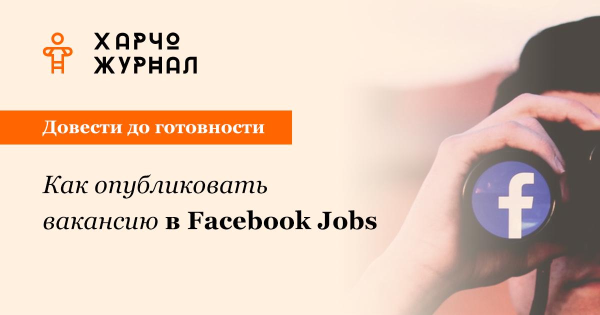 Работа в фейсбук вакансии онлайн индикаторы форекс для парного