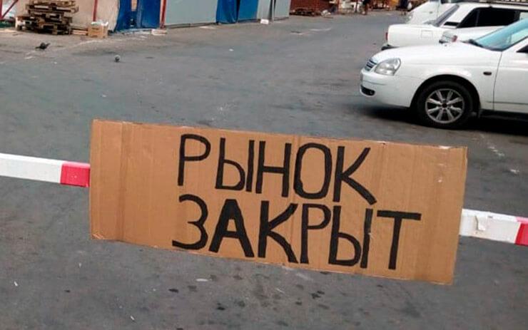 Из-за карантина закрыты рынки Украины - фото