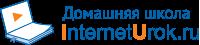 Домашняя школа InternetUrok